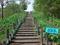 日本一のズリ山階段 333段目
